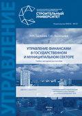 Управление финансами в государственном и муниципальном секторе