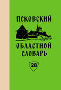 Псковский областной словарь с историческими данными. Выпуск 28. Подебожить – Пойничек