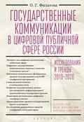 Государственные коммуникации в цифровой публичной сфере России: исследования и тренды 2010-2020