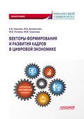 Векторы формирования и развития кадров в цифровой экономике
