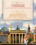 Знакомство с Германией, или Путешествие с волшебной кошкой \/ Bekanntschaft mit Deutschland, oder die Reise mit der Zauberkatze