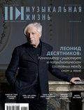 Журнал «Музыкальная жизнь» №10 (1215), октябрь 2020
