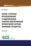 Теория и практика прогнозирования и моделирования развития многоуровневой иерархической системы экономики государства