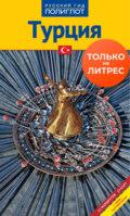 Турция. Путеводитель + мини-разговорник