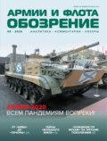 Обозрение армии и флота №5\/2020