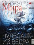 Зеркало мира №03(06)\/2012