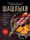 Восточный пир с Хакимом Ганиевым. Шашлыки