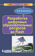 Разработка цифровых образовательных ресурсов во Flash. Практикум