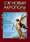 Новый Акрополь №01\/2001