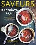Журнал Saveurs №12\/2014