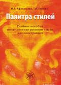 Палитра стилей. Учебное пособие по стилистике русского языка для иностранцев
