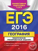 ЕГЭ-2016. География. Тематические тренировочные задания