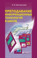 Преподавание информационных технологий в школе. Методическое пособие