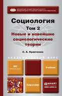 Социология в 2 т. Т. 2. Новые и новейшие социологические теории через призму социологического воображения. Учебник для академического бакалавриата