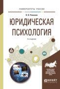Юридическая психология 3-е изд., пер. и доп. Учебное пособие для СПО и прикладного бакалавриата