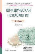 Юридическая психология 2-е изд., пер. и доп. Учебное пособие для СПО