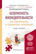 Безопасность жизнедеятельности для педагогических и гуманитарных направлений. Учебник и практикум для прикладного бакалавриата