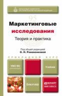 Маркетинговые исследования: теория и практика. Учебник для прикладного бакалавриата