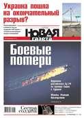 Новая газета 130-2015