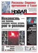 Новая газета 56-2016