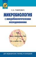 Микробиология с микробиологическими исследованиями