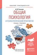Общая психология и психологический практикум 2-е изд., испр. и доп. Учебник и практикум для прикладного бакалавриата
