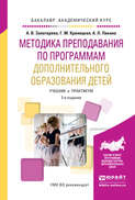 Методика преподавания по программам дополнительного образования детей 2-е изд., испр. и доп. Учебник и практикум для академического бакалавриата