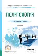 Политология 2-е изд., испр. и доп. Учебное пособие для СПО