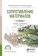 Сопротивление материалов. Учебник и практикум для СПО