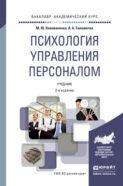 Психология управления персоналом 2-е изд. Учебник для академического бакалавриата