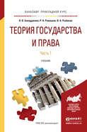 Теория государства и права в 2 ч. Часть 1. Учебник для прикладного бакалавриата