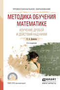 Методика обучения математике. Изучение дробей и действий над ними 2-е изд., испр. и доп. Учебное пособие для СПО