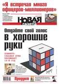 Новая газета 103-2016