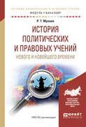 История политических и правовых учений нового и новейшего времени. Учебное пособие для академического бакалавриата