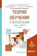 Теория обучения и воспитания 2-е изд., пер. и доп. Учебник и практикум для академического бакалавриата