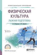 Физическая культура. Лыжная подготовка. Учебное пособие для СПО