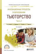 Инновационные процессы в образовании. Тьюторство в 2 ч. Часть 2 3-е изд., испр. и доп. Учебное пособие для СПО