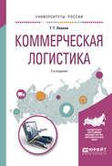 Коммерческая логистика 2-е изд., испр. и доп. Учебное пособие для вузов