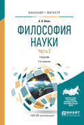 Философия науки в 2 ч. Часть 2 2-е изд., испр. и доп. Учебник для бакалавриата и магистратуры