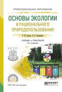 Основы экологии и рационального природопользования 3-е изд., испр. и доп. Учебник и практикум для СПО