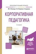 Корпоративная педагогика 2-е изд., испр. и доп. Учебное пособие