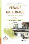 Резание материалов. Режущий инструмент в 2 ч. Часть 1. Учебник для СПО