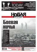 Новая Газета 10-2017