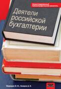 Деятели российской бухгалтерии. Именной библиографический указатель (по 1965 г. включительно)
