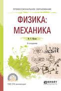 Физика: механика 2-е изд., испр. и доп. Учебное пособие для СПО