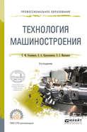 Технология машиностроения 3-е изд. Учебное пособие для СПО