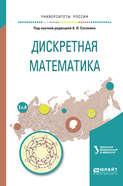 Дискретная математика. Учебное пособие для вузов