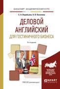 Деловой английский для гостиничного бизнеса 5-е изд., испр. и доп. Учебное пособие для академического бакалавриата