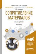 Сопротивление материалов. Практикум 2-е изд., испр. и доп. Учебное пособие для вузов