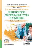 Теоретические и методические основы педагогического сопровождения группы обучающихся. Учебное пособие для СПО